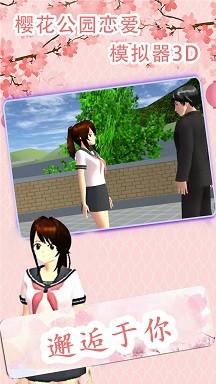 樱花公园恋爱模拟器3D图3