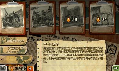 欧陆战争5帝国无限勋章图3