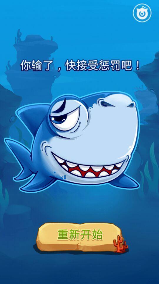 鲨鱼咬咬咬图1