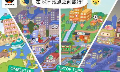 托卡生活世界游戏图3