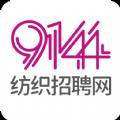 9144紡織招聘網