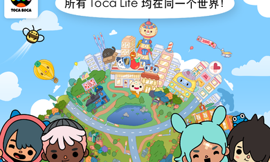 托卡生活世界游戏图1