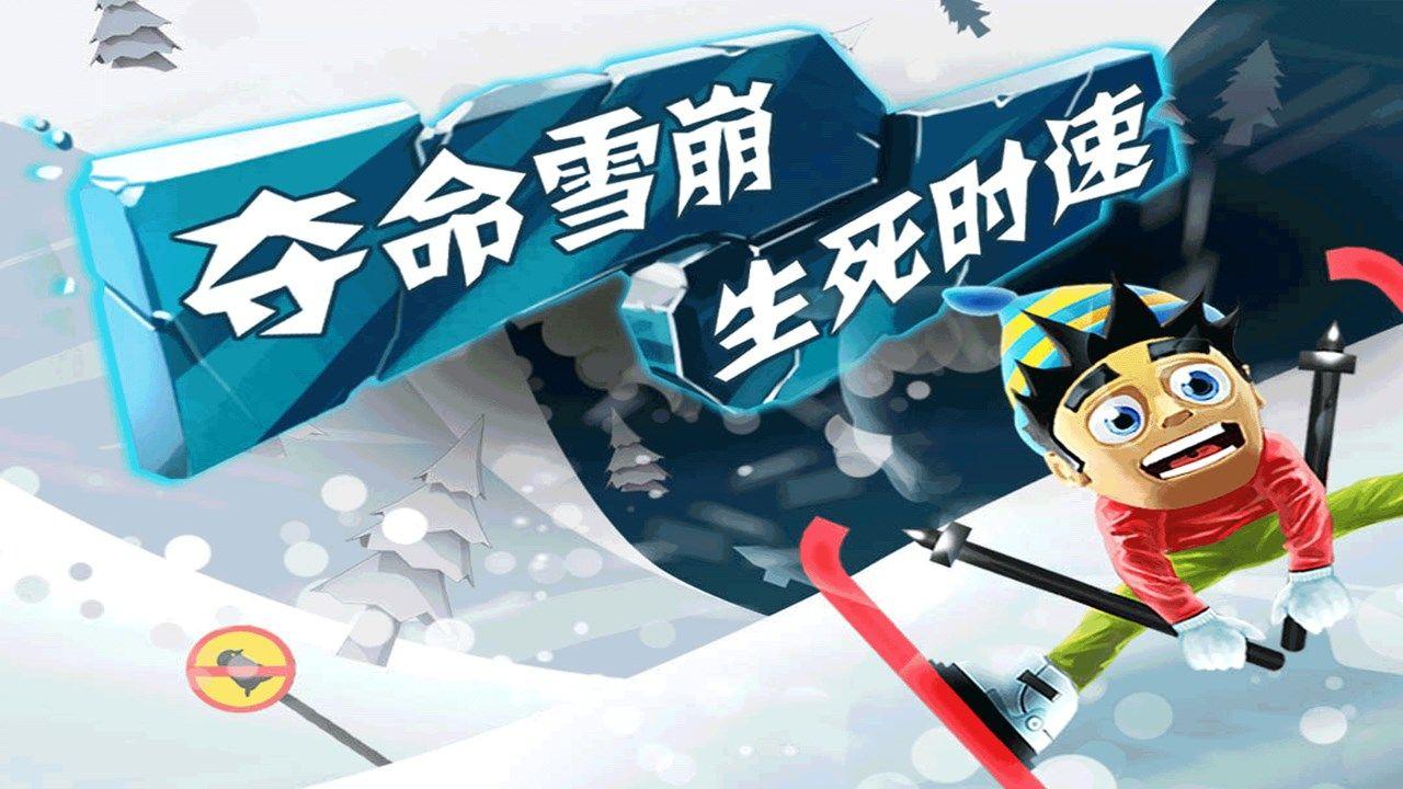 滑雪大冒险破解版免费下载图1