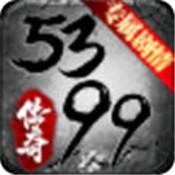 5399传奇世界官网版