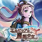 埃爾皮西亞的魔劍少女