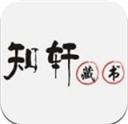 知轩藏书手机版下载