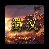 蜀汉宏图游戏
