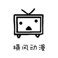 横风日本动漫