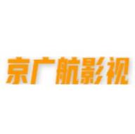 京广航影视