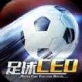 足球CEO