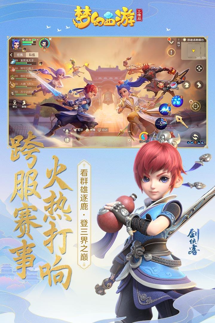 梦幻西游三维版官方版图3