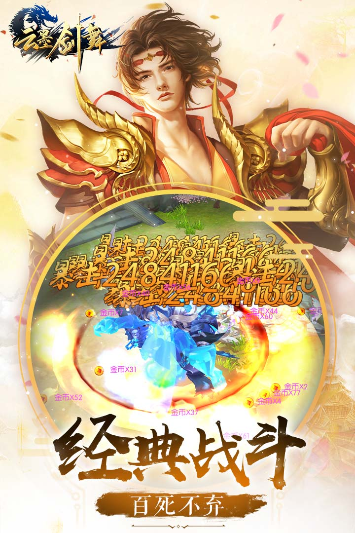 云墨剑舞图2