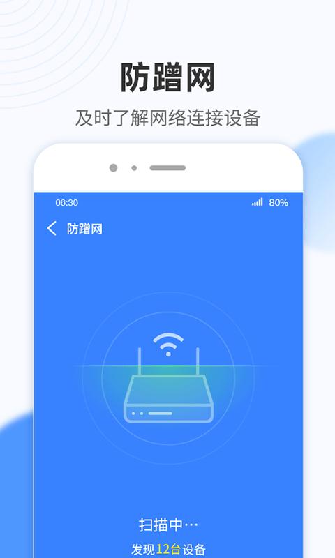 WiFi小雷达图2