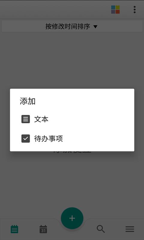 晴天记事本图3