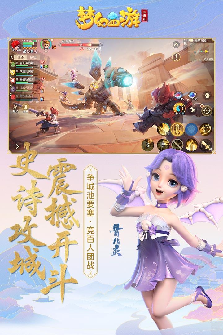梦幻西游三维版官方版图5