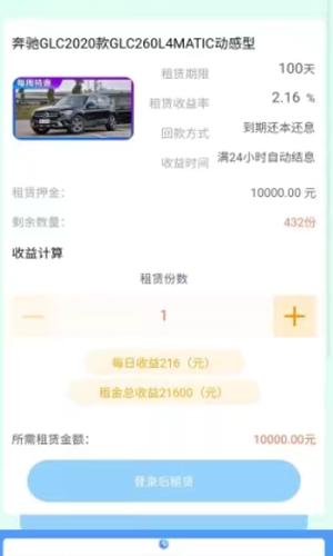 广富租赁图2