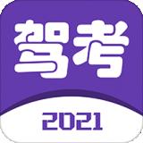 2021驾考宝典