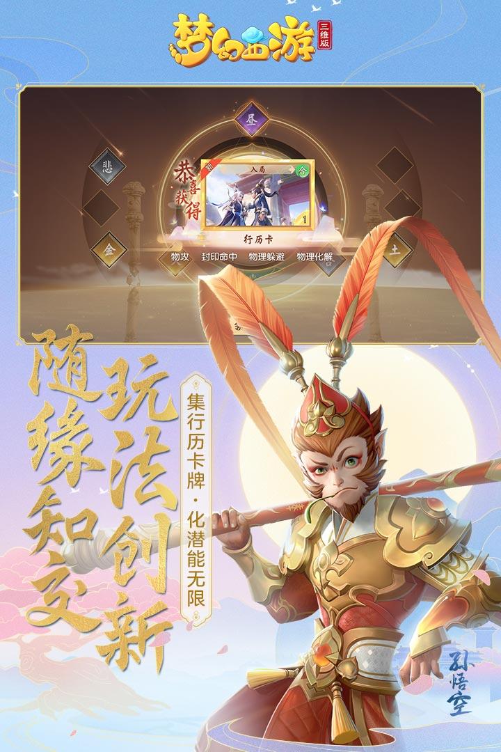 梦幻西游三维版官方版图1