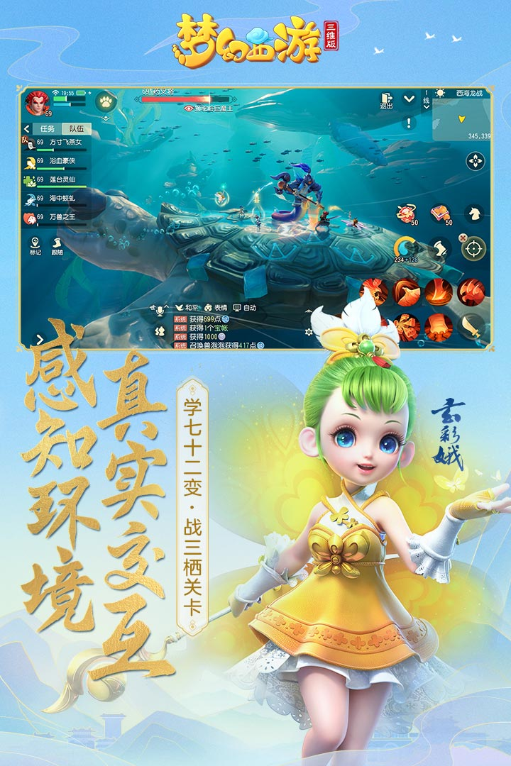梦幻西游三维版官方版图4