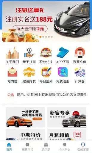 广富租赁图3