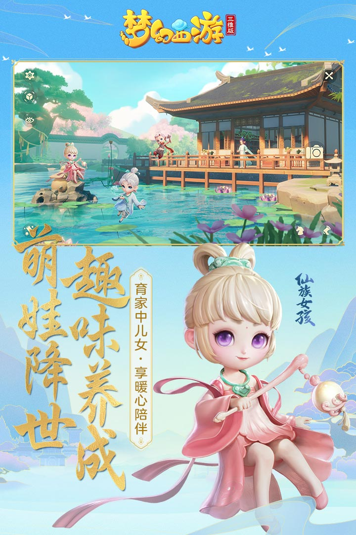梦幻西游三维版官方版图2