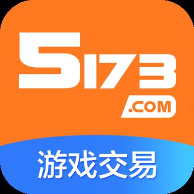 5173賬號交易平臺
