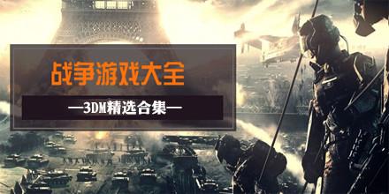 大型戰爭類手機游戲