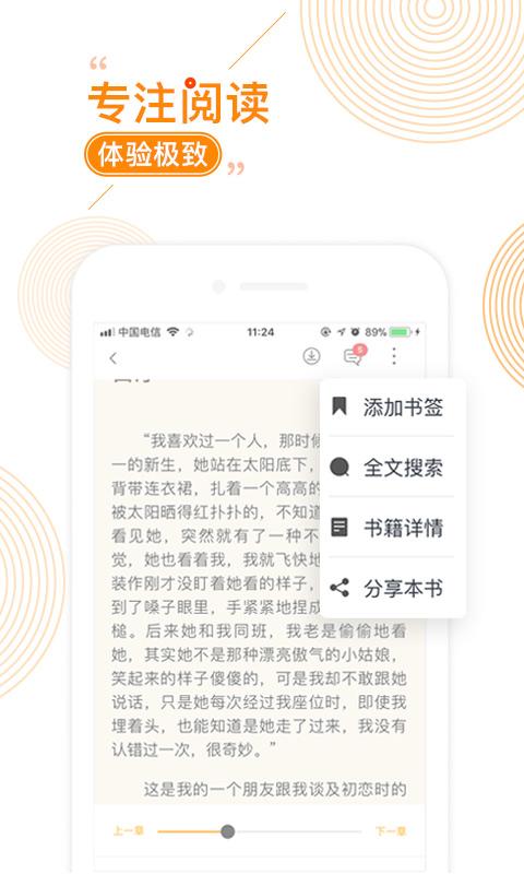 海棠文學城app下載圖1