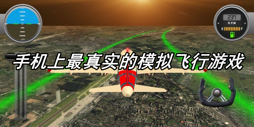 手机上最真实的模拟飞行游戏