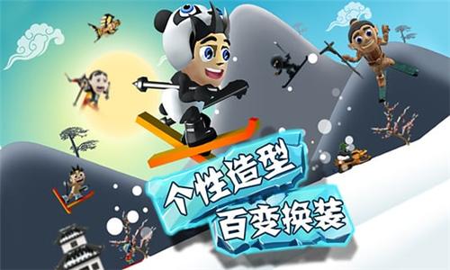 滑雪大冒險破解版免費下載圖3