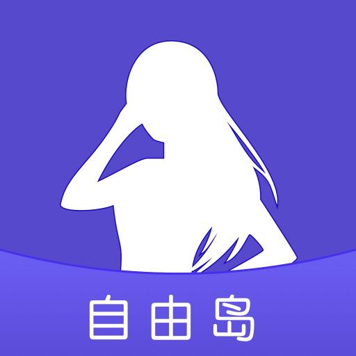 自由島app