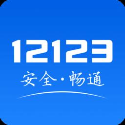 交管12123下载安装