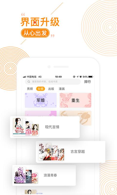 海棠文學城app下載圖2