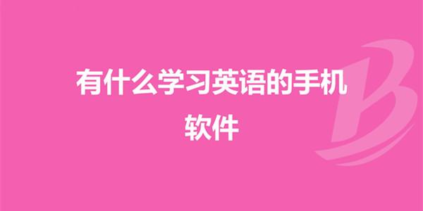 英漢互譯軟件推薦
