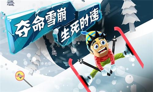 滑雪大冒險破解版免費下載圖4