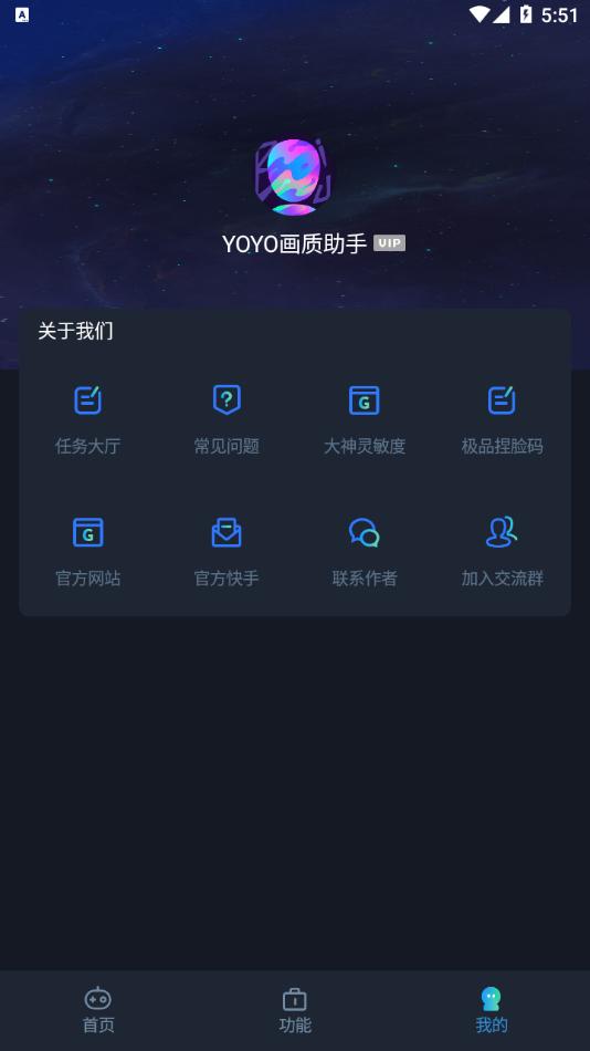yoyo畫質助手圖2