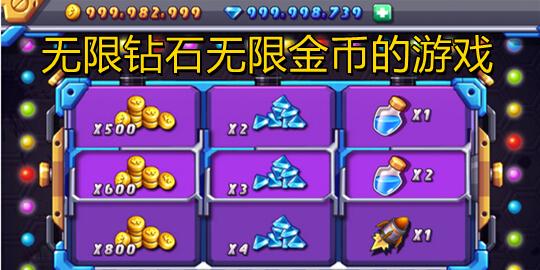 無限鉆石無限金幣的游戲