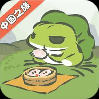 旅行青蛙中國之旅