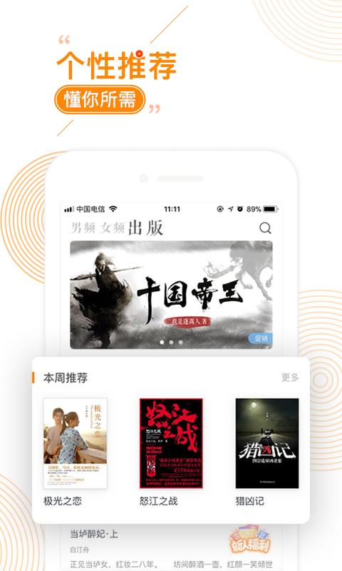 海棠文學城app下載圖3