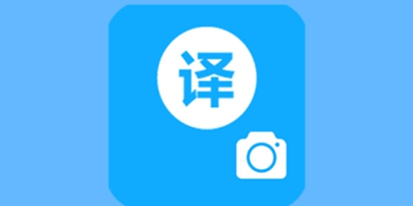 可以拍照翻譯的app