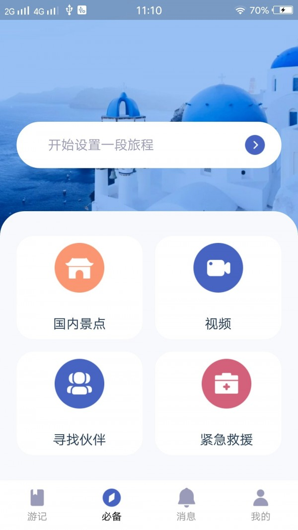 自由島app圖2