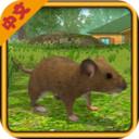 老鼠模拟器中文版破解版v1.22