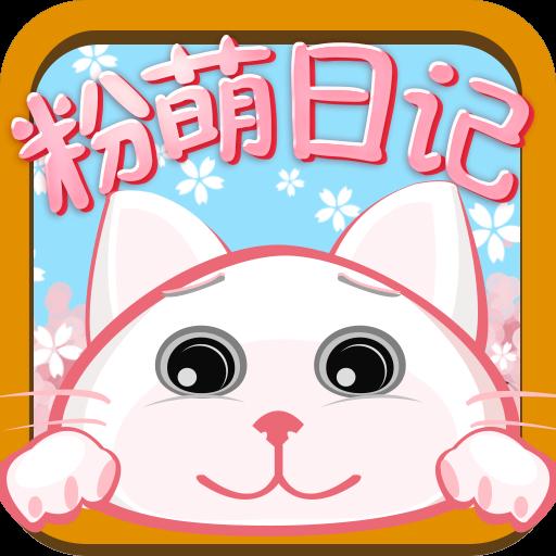 粉萌日记appv2.0.0