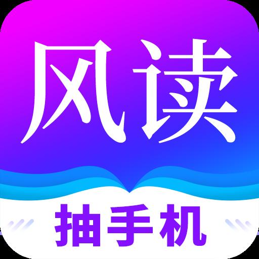 风读免费小说app