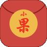 小果红包appv1.0.0