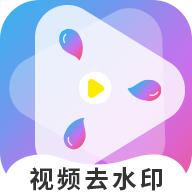 有趣视频去水印appv1.0.0