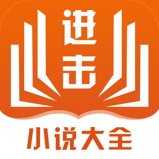 进击小说appv0.0.2
