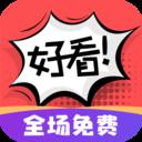 好看漫画安卓版app