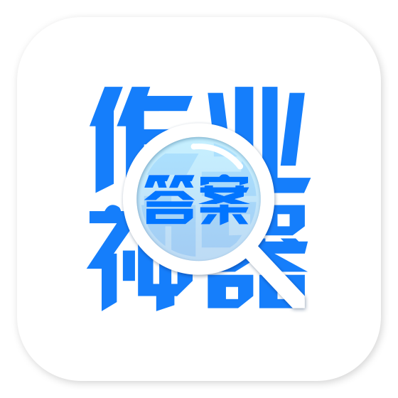 作业神器app