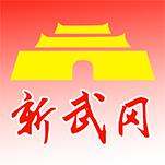 新武冈appv1.0